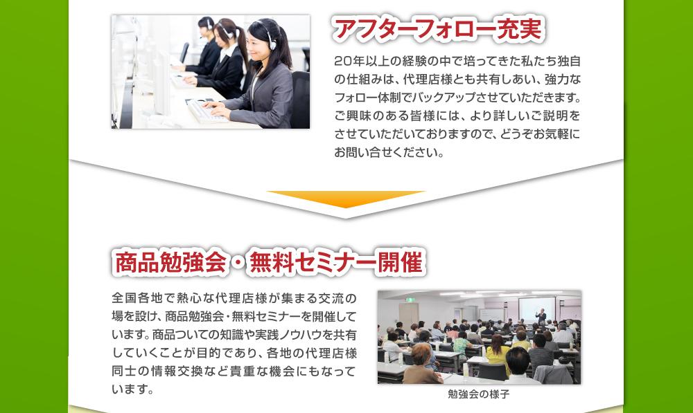 商品勉強会・無料セミナー開催中